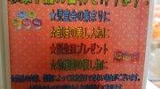 マンガ倉庫八代店114