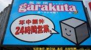 ガラクタ鑑定団白沢店20