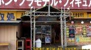 ぐるぐる大帝国結城店8