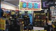 万代書店川越店88