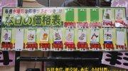 千葉鑑定団酒々井店61