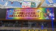 おもしろ倉庫広田店28