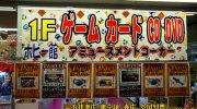 夢大陸松本店79