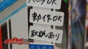 ガラクタ鑑定団スーパーモールカンケンプラザ店153