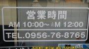 おもしろ倉庫大野店16