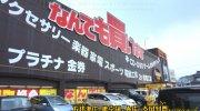 マンガ倉庫鹿児島店10