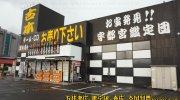 宇都宮鑑定団駅東店13