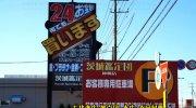 茨城鑑定団神栖店119