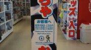 マンガ倉庫長崎時津店115