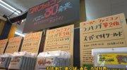 マンガ倉庫甘木店34