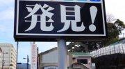 おもしろ倉庫大野店70