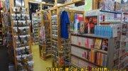 おもしろ倉庫大野店43