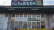 千葉鑑定団湾岸習志野店67
