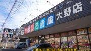 おもしろ倉庫大野店6