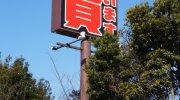 マンガ倉庫八代店150