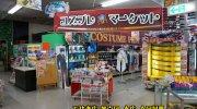 お宝あっとマーケット土浦北店17