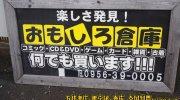 おもしろ倉庫広田店88