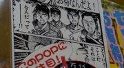 万代書店長野店206