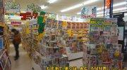マンガ倉庫八代店56