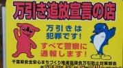 千葉鑑定団湾岸習志野店70