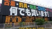 ガラクタ鑑定団白沢店12