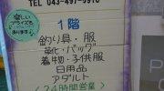 千葉鑑定団酒々井店5