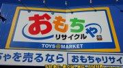 toysatmarketnaritaten4