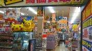 toysatmarketnaritaten43