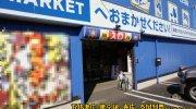 toysatmarketnaritaten6