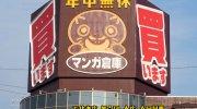 マンガ倉庫福岡空港店201602-10