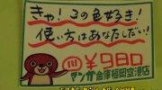 マンガ倉庫福岡空港店201602-99