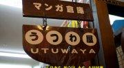 マンガ倉庫福岡空港店201602-107