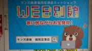マンガ倉庫福岡空港店201602-20