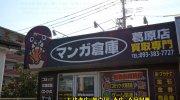 マンガ倉庫葛原買取店201602-12