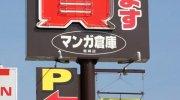マンガ倉庫箱崎店201602-100