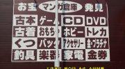 マンガ倉庫千代店201602-9