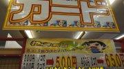 マンガ倉庫千代店201602-96