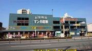 マンガ倉庫箱崎店201602-14