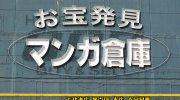 マンガ倉庫箱崎店201602-18