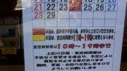 マンガ倉庫葛原買取店201602-28