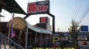 マンガ倉庫千代店201602-30