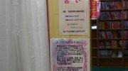 マンガ倉庫山口店201602-244