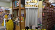 マンガ倉庫山口店201602-52