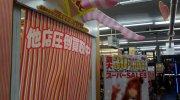 マンガ倉庫山口店201602-254