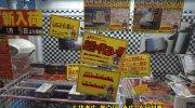 お宝買取団東広島店201602-36