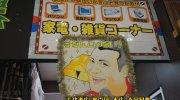 お宝買取団東広島店201602-154