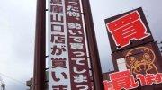 マンガ倉庫山口店201602-235