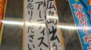お宝買取団東広島店201602-202