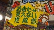 お宝買取団東広島店201602-50