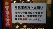 マンガ倉庫山口店201602-74